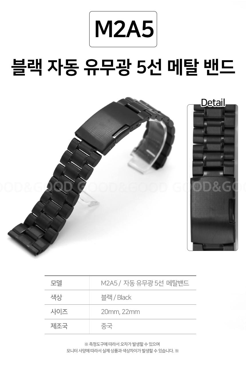 블랙 자동 5선 메탈 시계줄 18mm 20mm 22mm 24mm 입니다.
