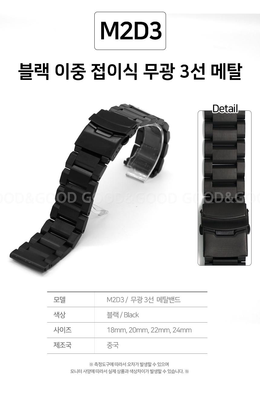 블랙 접이식 3선 메탈 시계줄 18mm 20mm 22mm 24mm 입니다.