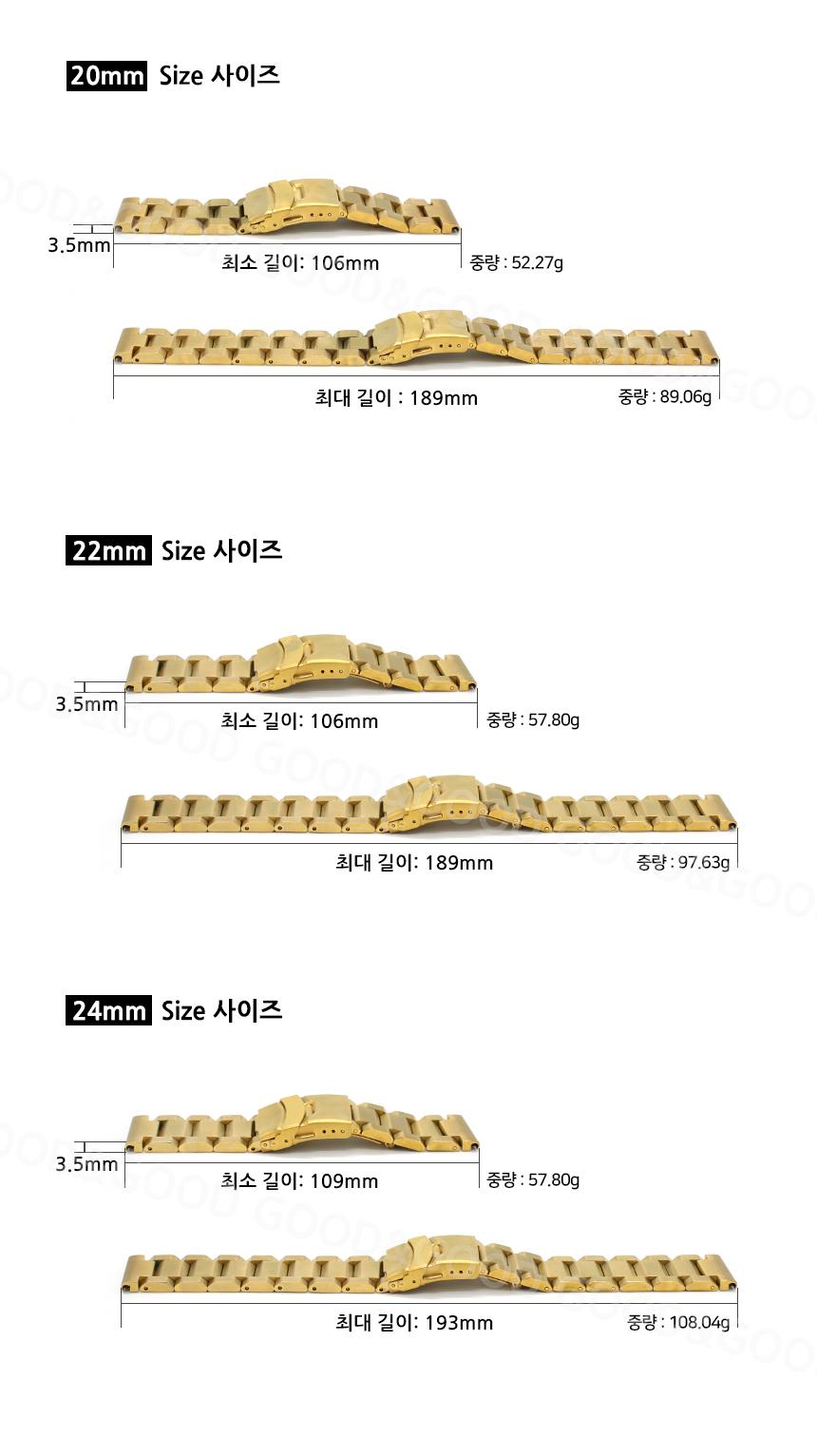 사이즈는 20mm 22mm 두가지 이며 20mm의 최대길이 189mm 최소길이 106mm 22mm의 최대길이 189mm 최소길이는 106mm입니다.