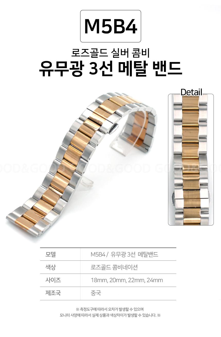 로즈골드 콤비 유무광 3선 버터플라이 버클 메탈 시계줄 18mm 20mm 22mm 24mm 입니다.