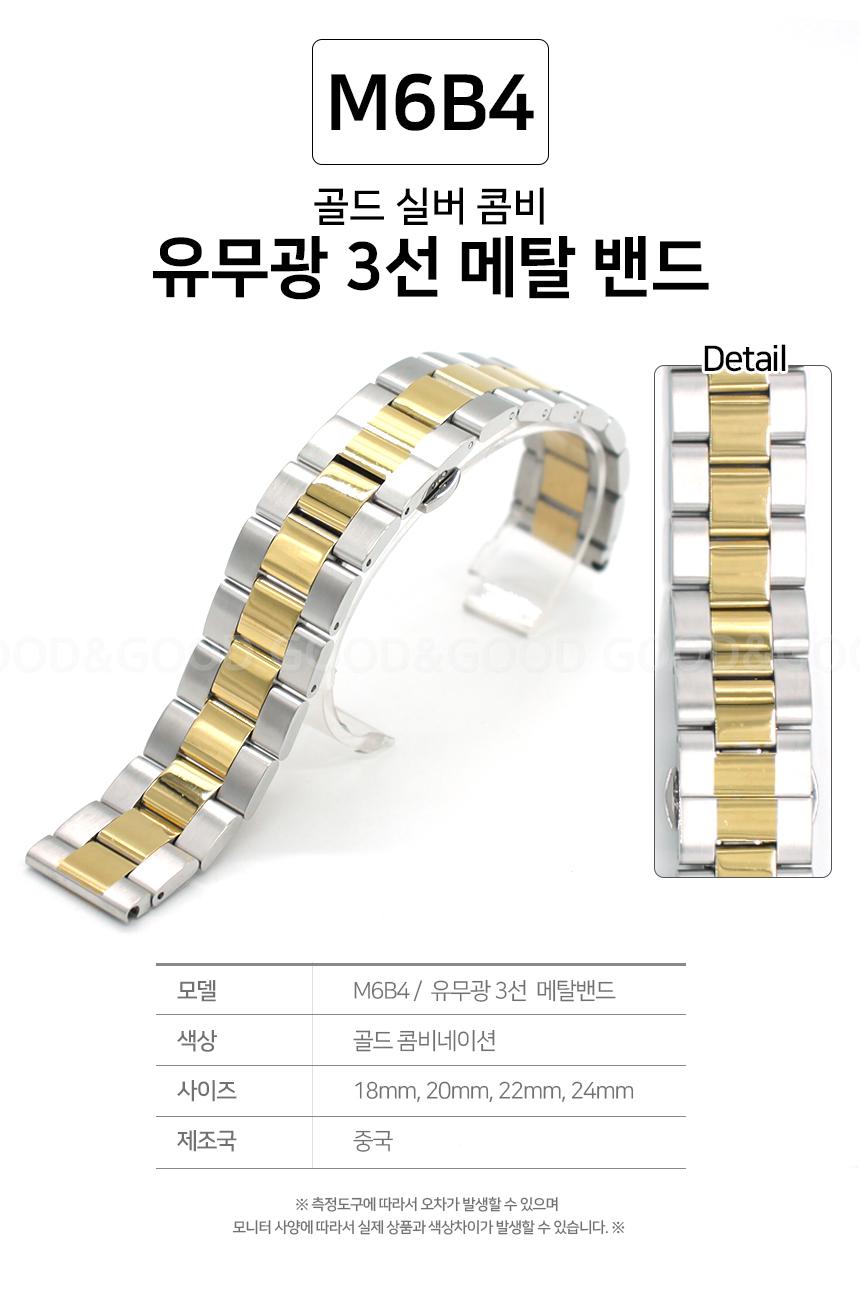 옐로우 골드 콤비 유무광 3선 버터플라이 버클 메탈 시계줄 18mm 20mm 22mm 24mm 입니다.
