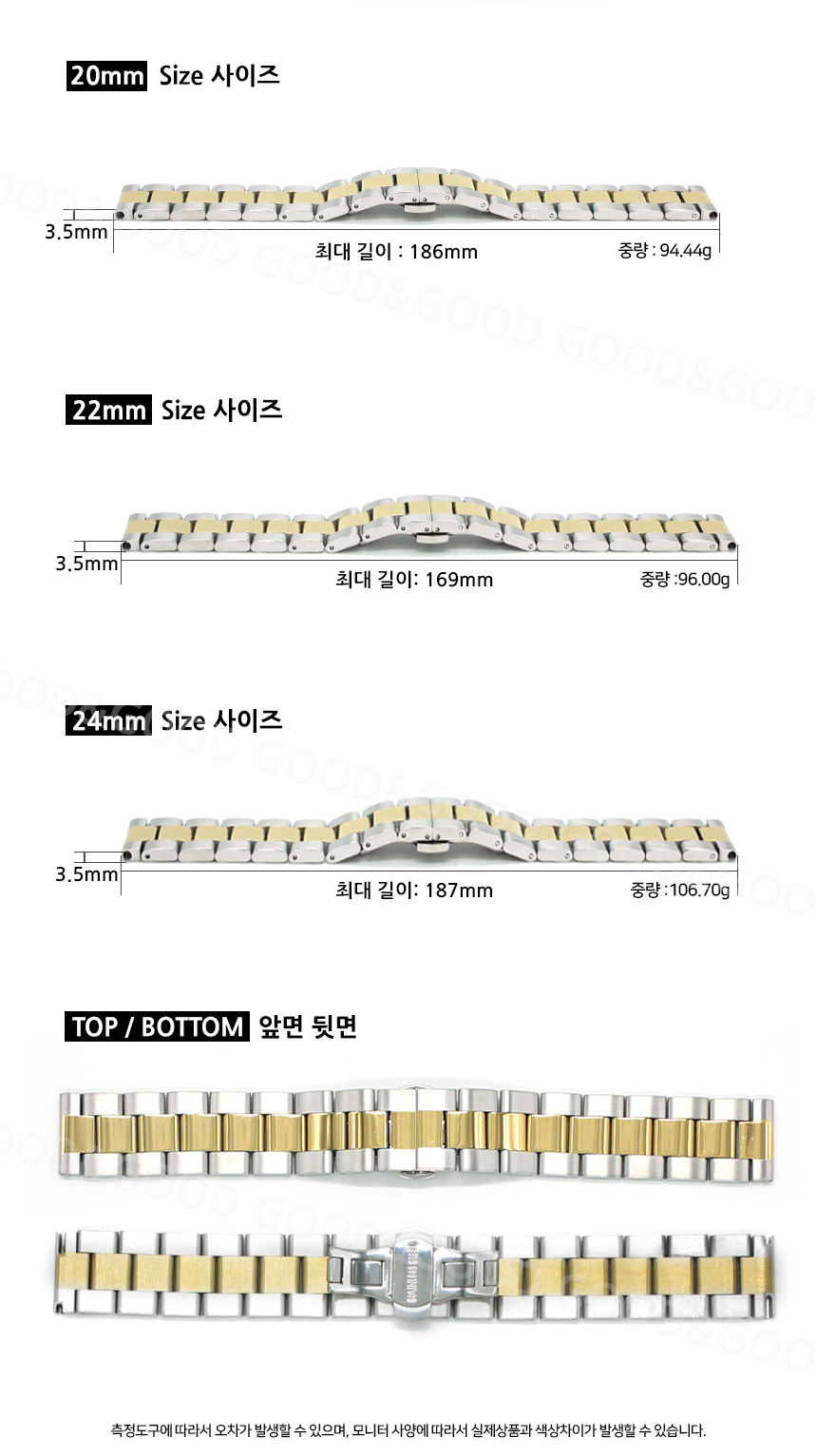 사이즈는 18mm 20mm 22mm 24mm 네가지 이며 20mm의 최대길이 186mm 22mm의 최대길이 169mm 24mm 최대길이 187mm 입니다.