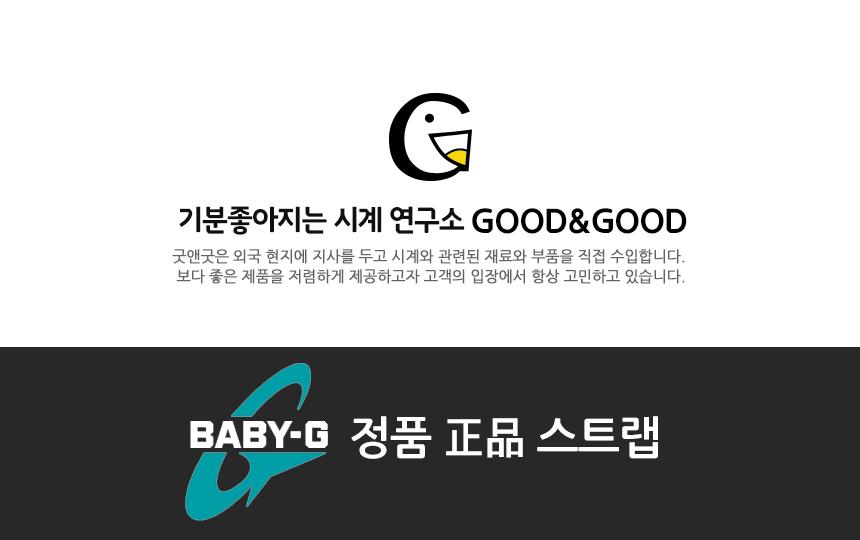 베이비지 정품 밴드 BA-110-1 AW Baby-G 흑금 시리즈 유광 블랙 우레탄 시계줄입니다.
