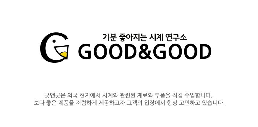 굿앤굿은 외국 현지에서 시계와 관련된 재료와 부품을 직접 수입합니다. 보다 좋은 제품을 저렴하게 제공하고자 고객의 입장에서 항상 고민하고 있습니다.