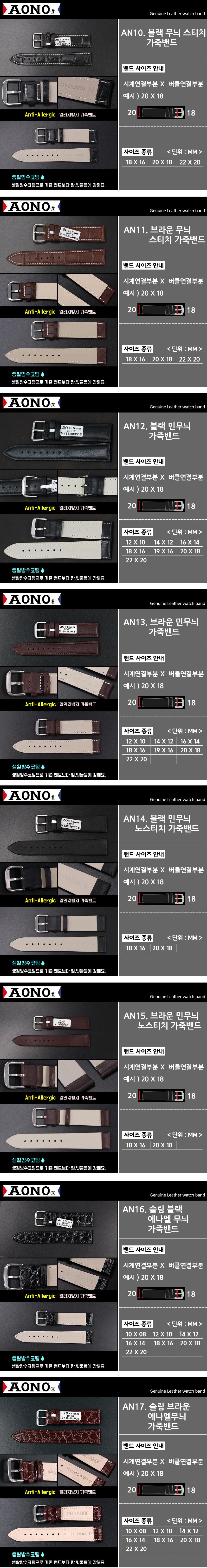 아노밴드_총 모음전