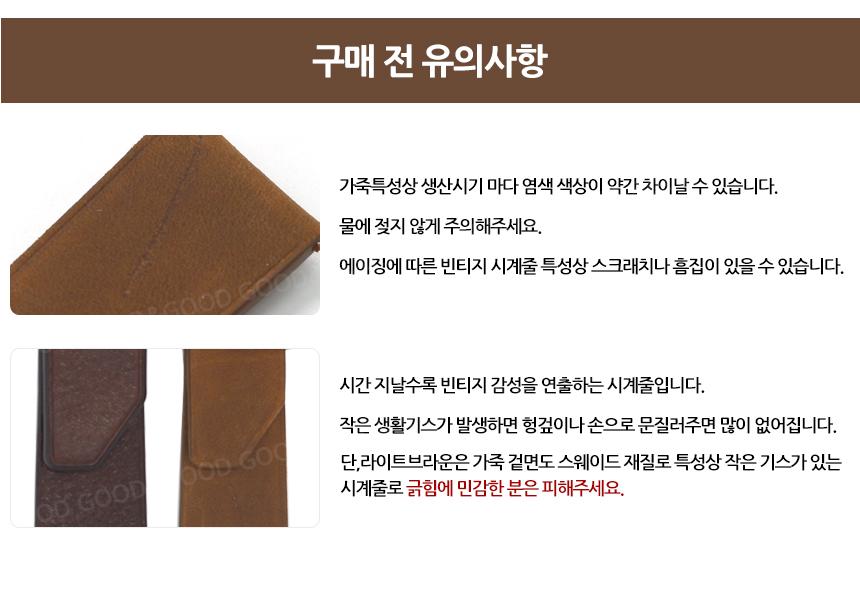 언밸런스 소프트 브라운 가죽밴드 구매 전 유의사항