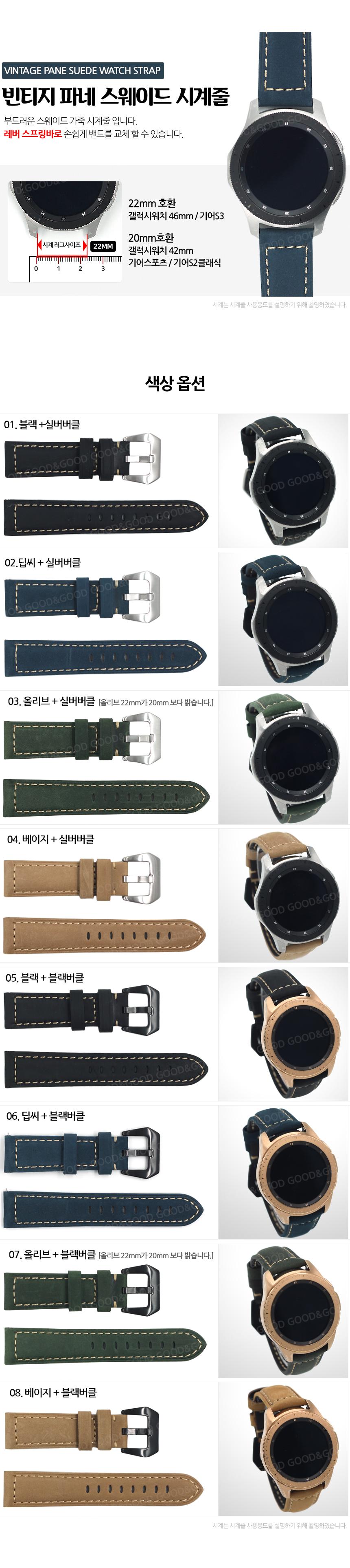 갤럭시워치 42 46mm 빈티지 파네 스웨이드 가죽 시계줄입니다.