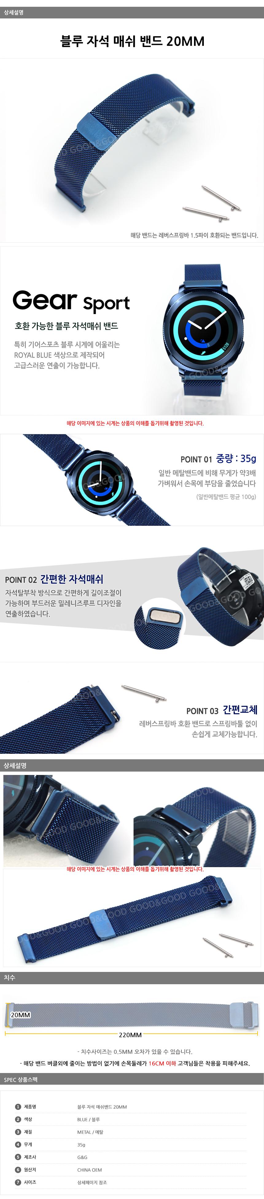 자석매쉬 블루 20mm 시계줄