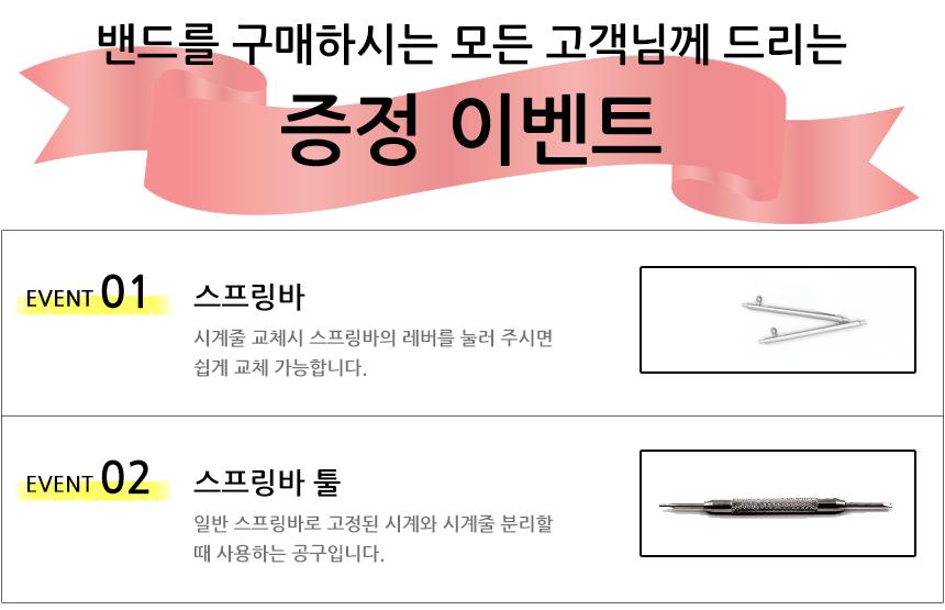 사은품 안내 레버 스프링바와 교체툴