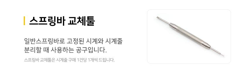 굿앤굿시계사은품 교체툴