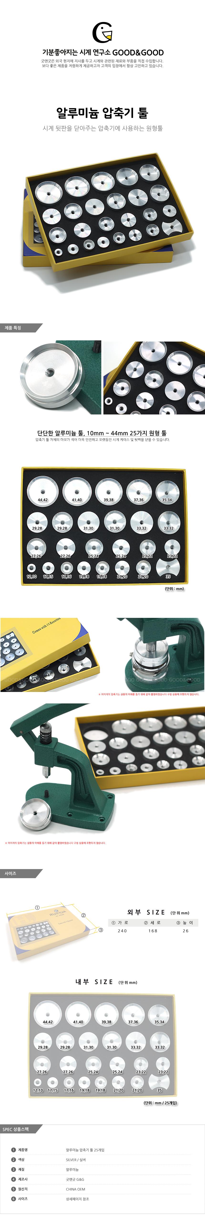 알루미늄 압축기 툴