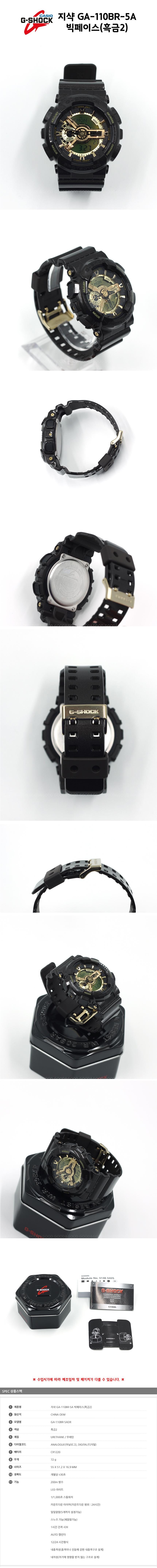 G-SHOCK 지샥 GA-110BR-5ADR 빅페이스 흑금2 우레탄 아날로그 디지털 시계